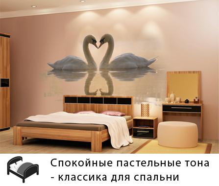Фотообои в спальне дизайн фото
