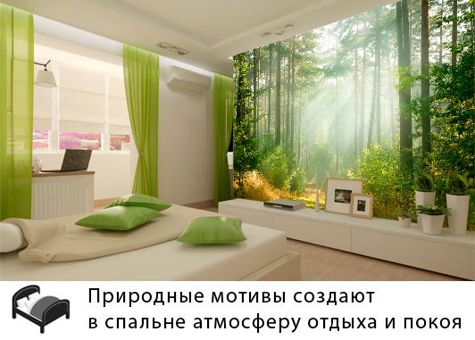 Дизайн стен в спальни