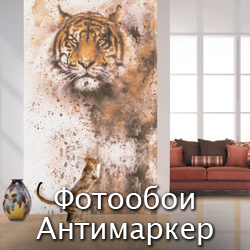 Антимаркер фотообои