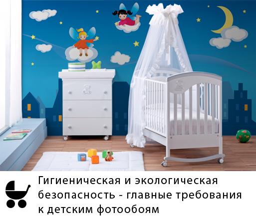 Фотообои для детской комнаты