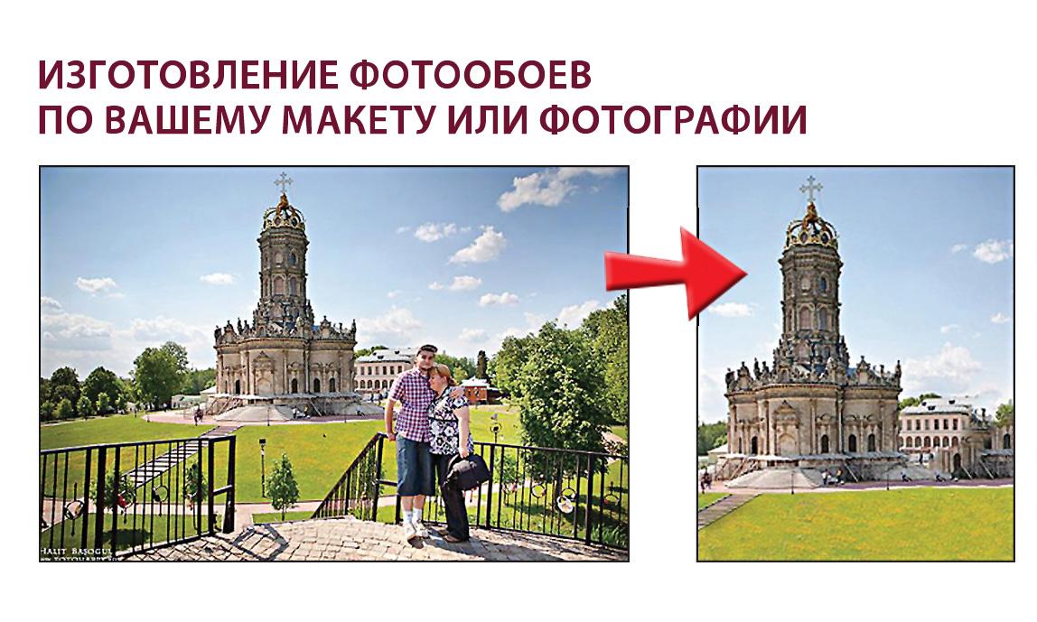 дизайн фотообоев